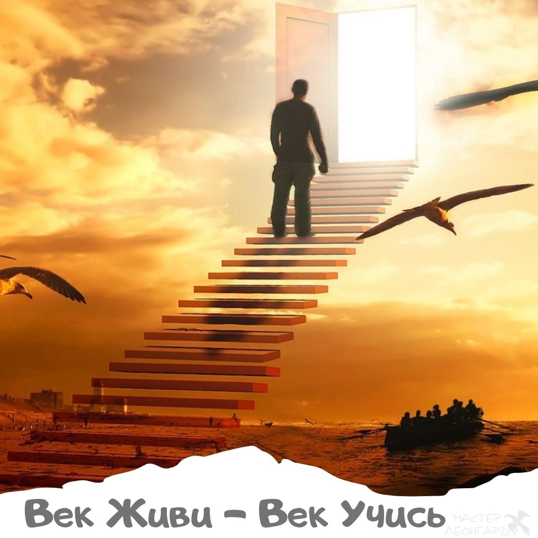 Век Живи - Век Учись